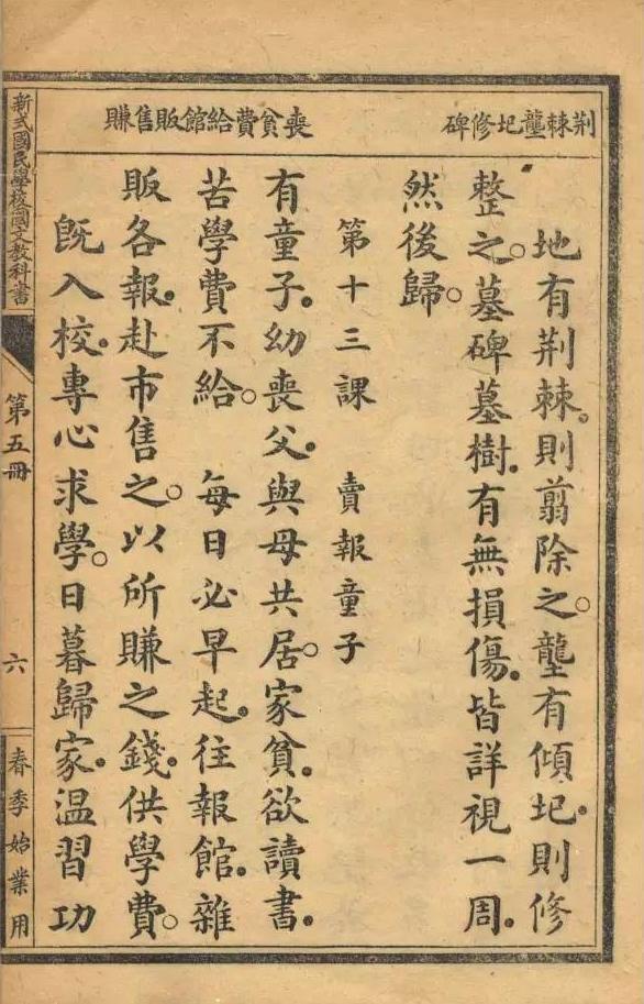 新式国文教科书第五册