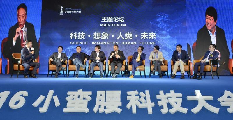 """在2016小蛮腰科技大会""""科技·想象·人类·未来""""主题论坛上,大咖们进行高峰对话。 肖雄 摄"""