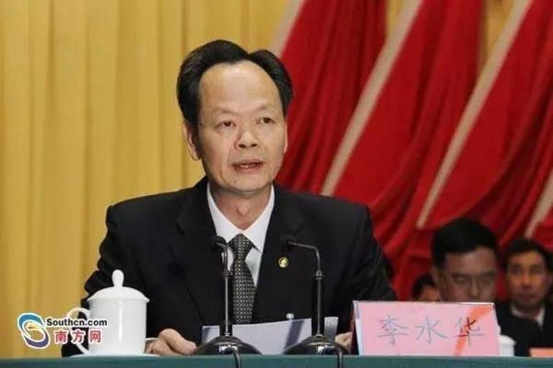 李水华同志简历