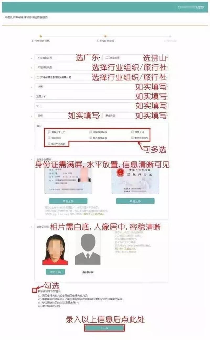 导游证照片要求_导游注意!申请电子导游证换发必看指南!