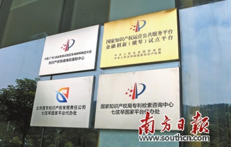 国家知识产权运营公共服务平台金融创新(横琴)试点平台。