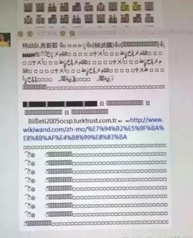 网页版微信炸群代码_微信群见到这种字符,千万小心!否则手机瞬间瘫痪