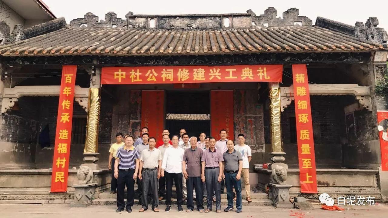 500年祠堂今日重光,四姓共用一祠堂,谱写中社大和谐图片